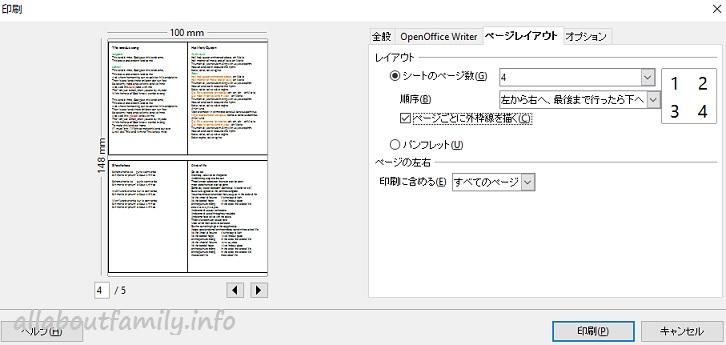 pdf 印刷 モノクロ インク節約