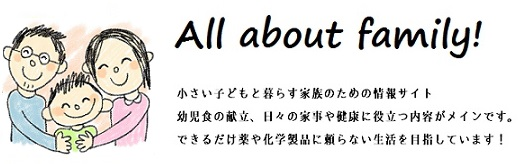 All about family!